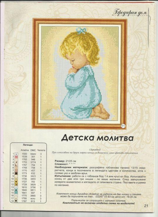 Gallery.ru / Фото #176 - 223 - markisa81