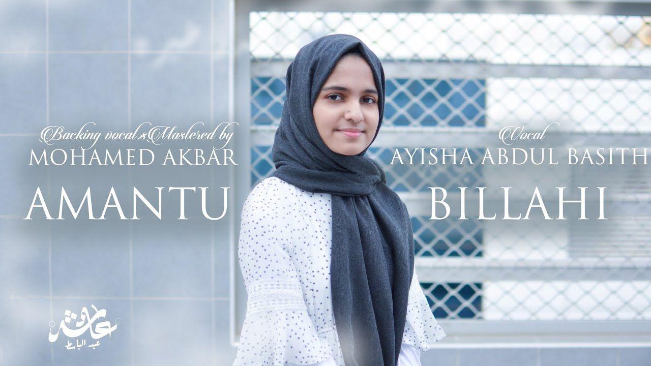 Amantu Billahi | Recites by Ayisha Abdul Basith | Arabic & Chechen