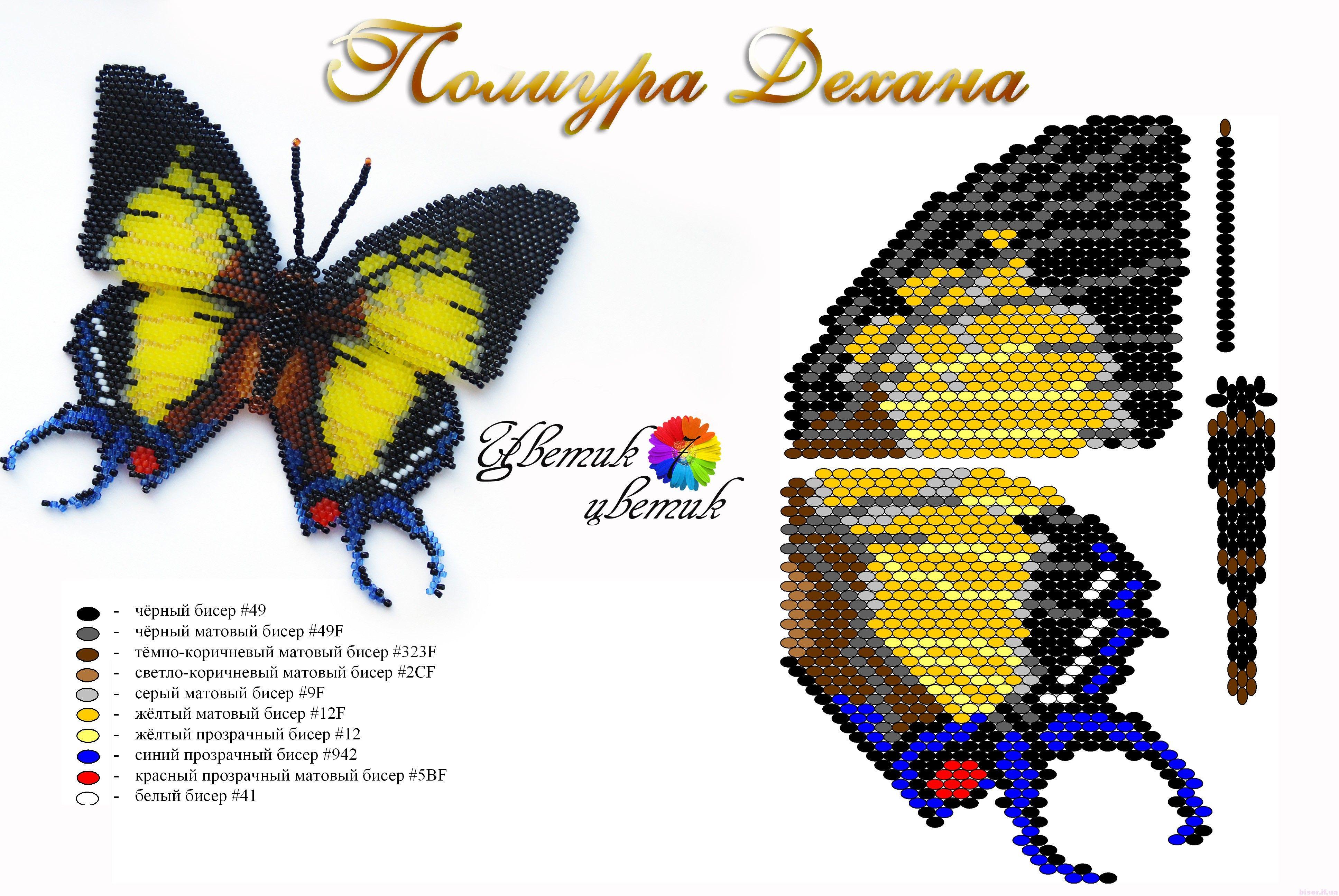 Схемы по бисеру бабочки
