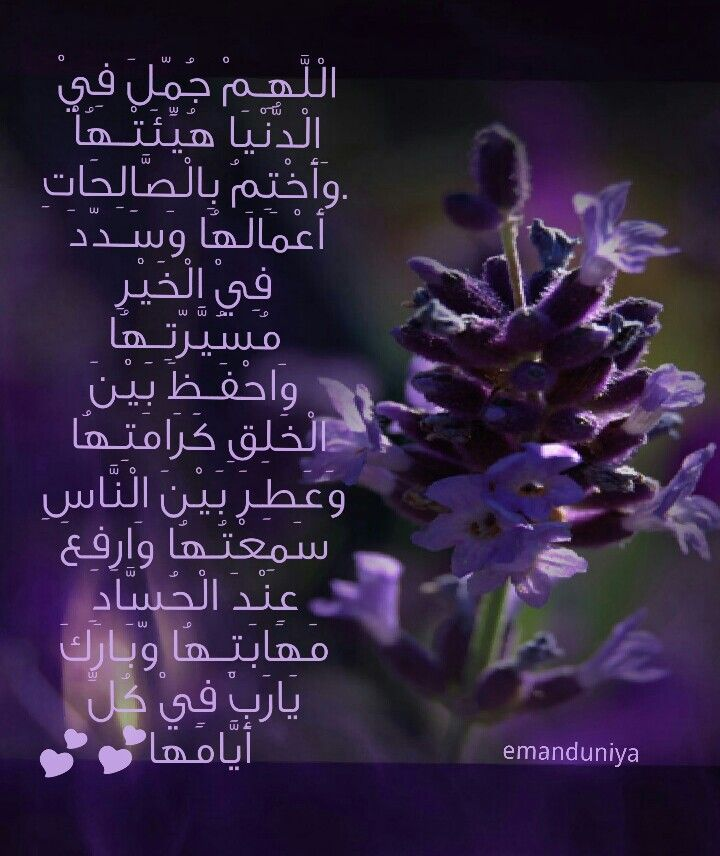 Pin By Eman Duniya On عربي رسائل من تصميمي Islamic Quotes Feelings My Love