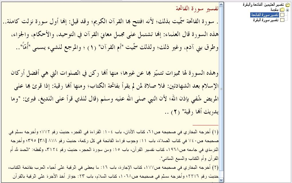 Pin By الحمد لله تكفى On مكتبه الشيخ محمد بن صالح العثيمين Anew Oly Islam