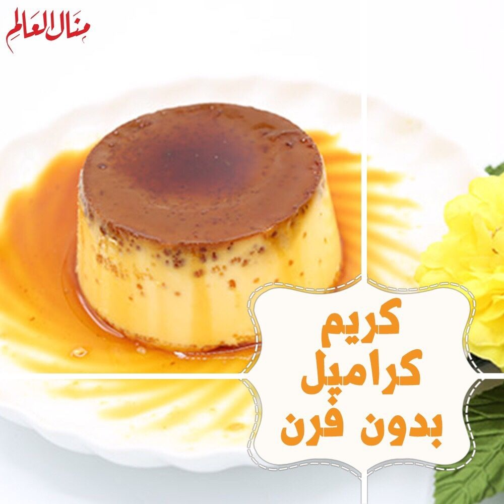 منال العالم Manal Alalem On Instagram كريم كراميل بدون فرن مقادير الوصفة الكراميل 4 3 كوب سكر 4 ملعقة كبيرة ماء 2 ملعقة صغيرة Dessert Recipes Food Recipes