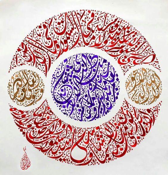 آية الكرسي الله لا إله إلا هو الحي القيوم Astor أسطر Islamic Art Calligraphy Islamic Calligraphy Islamic Caligraphy