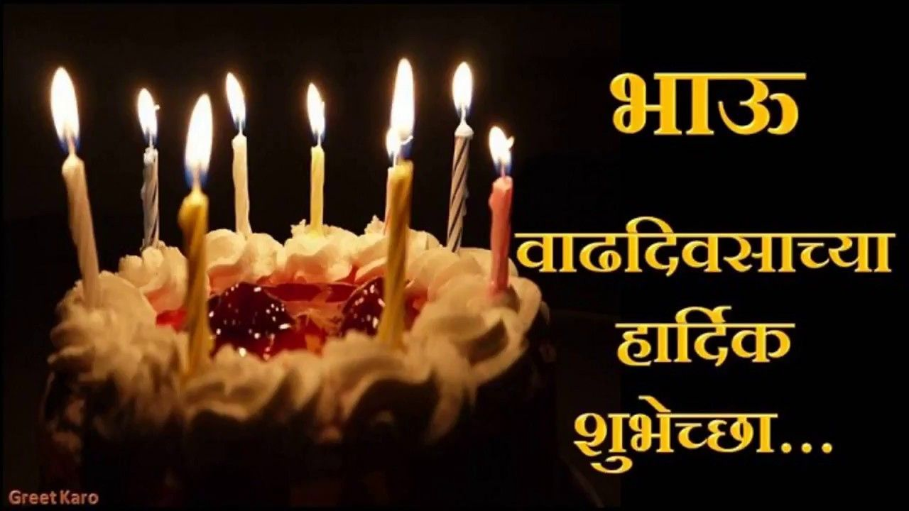 Happy Birthday Wishes In Marathi Language Text For Brother 35248
