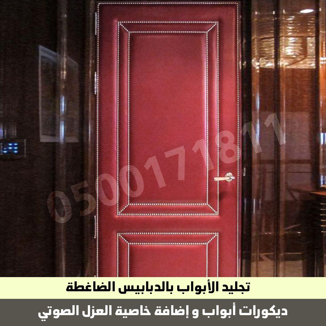 تنجيد فني للأبواب مع عازل صوتي بالرياض Decor Home Decor Home