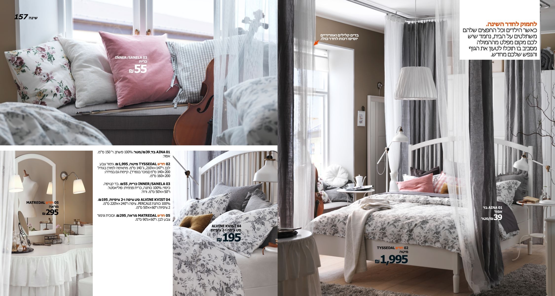 קטלוג איקאה 2016 Ikea Ikea Ikea Catalogue 2016 Home Furniture