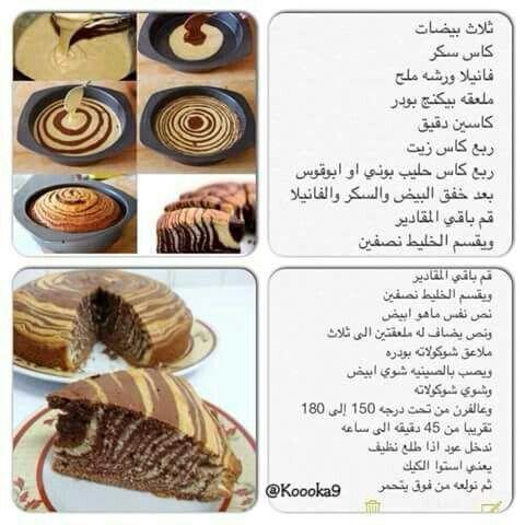 كيكه رخاميه Sweets Recipes Dessert Recipes Arabic Food