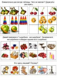 Русские прописи для детей с заданиями в картинках в 2020 г ...