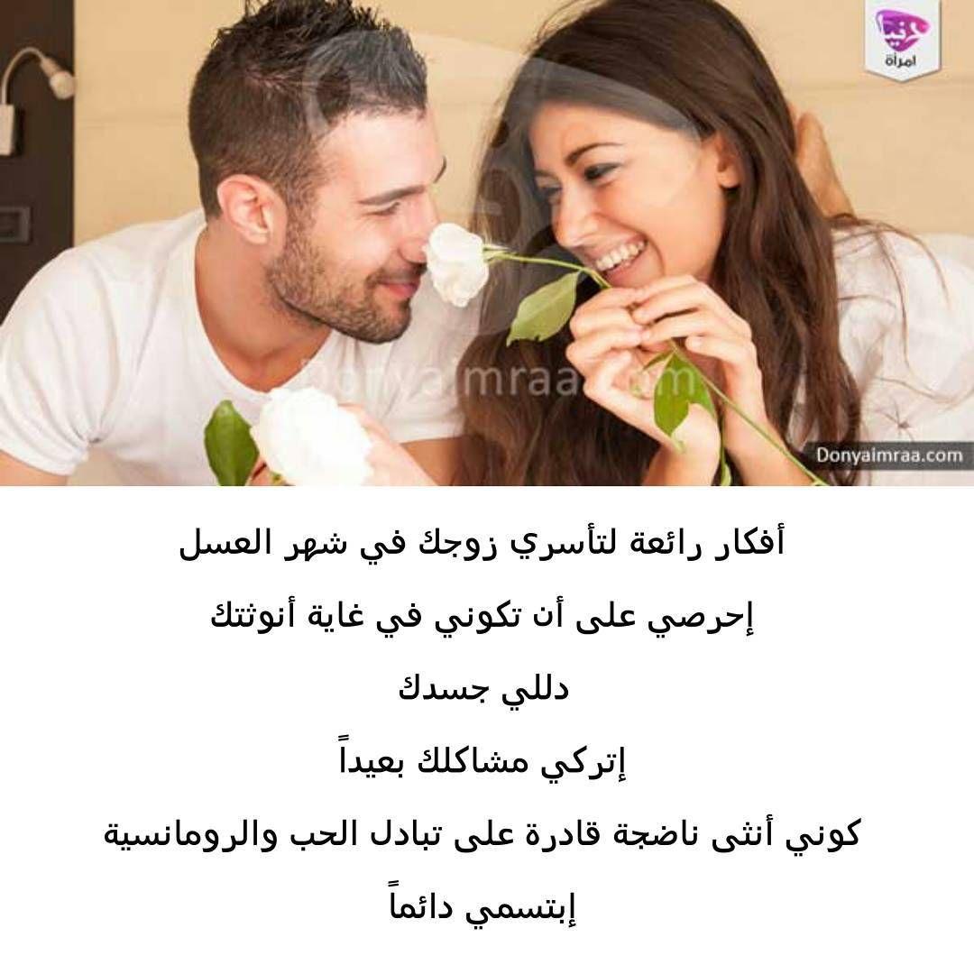 Donya Imraa دنيا امرأة On Instagram أفكار رائعة لتأسري زوجك في شهر العسل أفكار زوج زواج علاقات شهر العسل رومانسية حب Self Development Self Development