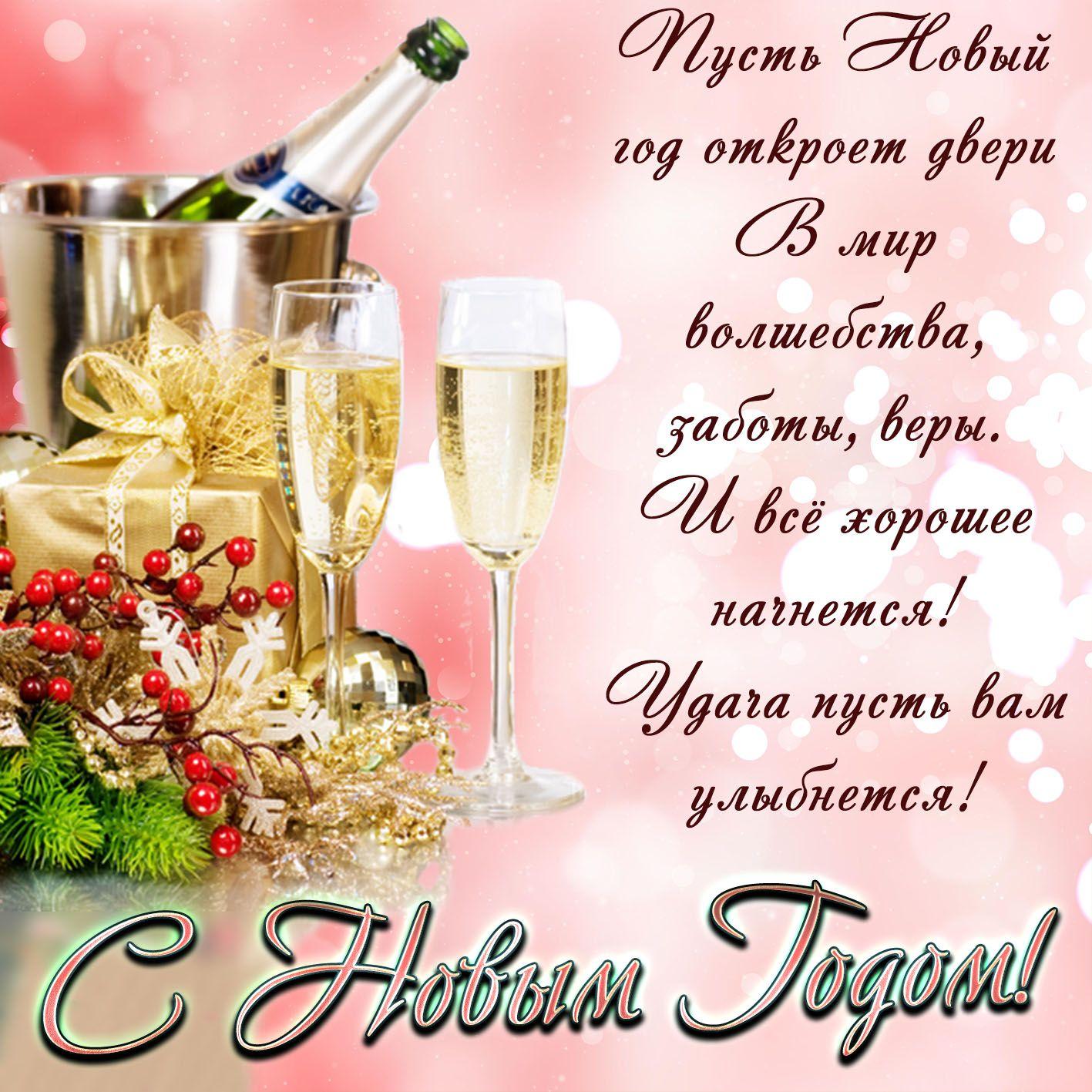Krasivye Otkrytki S Novym Godom 2020 Krysy Wine Glass Champagne Flute Champagne