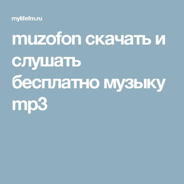 Скачать бесплатно always will be mp3