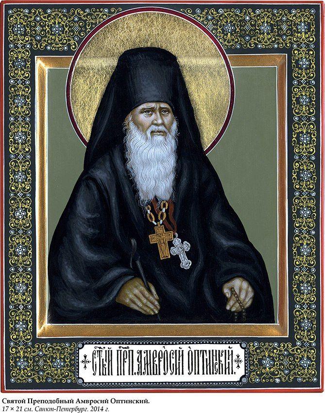 святой пророк амвросий оптинский фото икон минувшей неделе