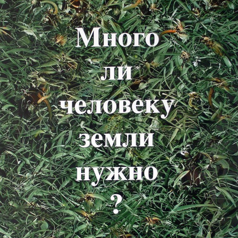 Wieviel Erde braucht der Mensch? 2009, Öl auf Simopor, 200 x 85 cm
