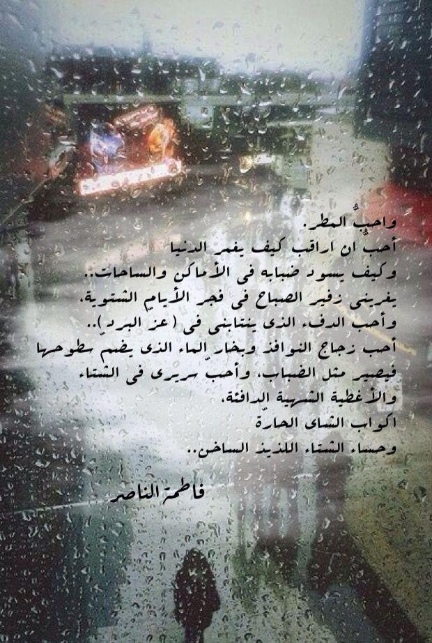 كلمات شعر مطر فاطمة الناصر Beautiful Arabic Words Words Quotes Picture Quotes
