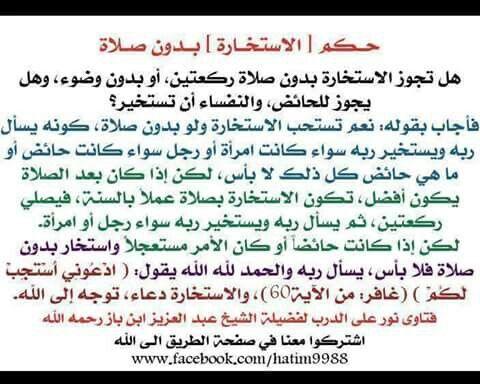 الاستخاره Islam Math