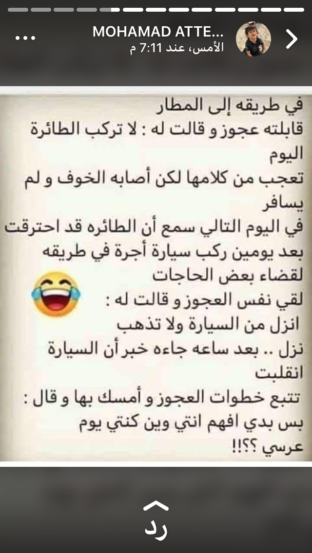 Pin By Najlaa On نكت In 2020 Crazy Funny Memes Funny Jokes Arabic Funny