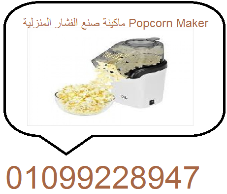ماكينة صنع الفشار المنزلية Popcorn Maker Popcorn Popcorn Maker Kitchen Appliances