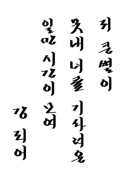 t116B w8 정희윤 07