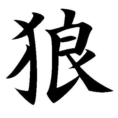 Chinese Symbol For Werewolf