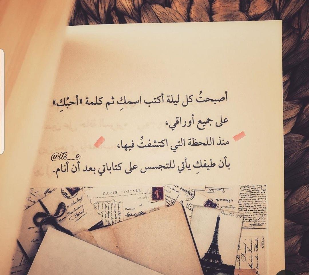 منى الشامسي Lovely Quote Love Words Quotes