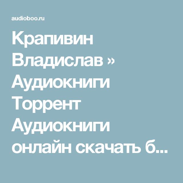Владислав крапивин скачать книги бесплатно fb2 торрент