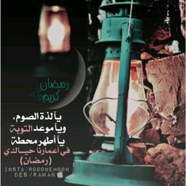 Rooonemoon S Instagram Posts Pinsta Me Instagram Online Viewer Instagram Posts Ramadan Kareem Instagram