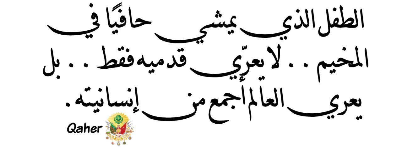 الطفل الذي يمشي حافيا في المخيم لا يعري قدميه فقط بل يعري العالم أجمع من إنسانيته Arabic Calligraphy Quotes Calligraphy