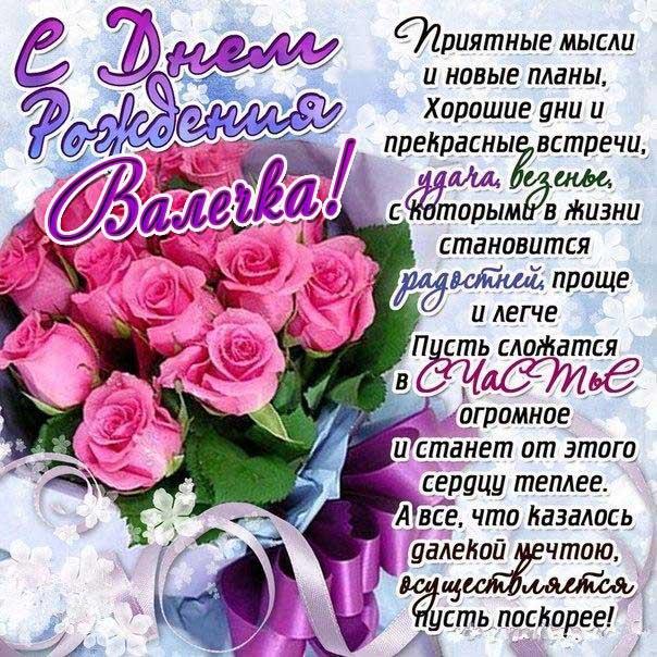 сайте представлена показать поздравительные картинки с днем рождения учительнице русскому