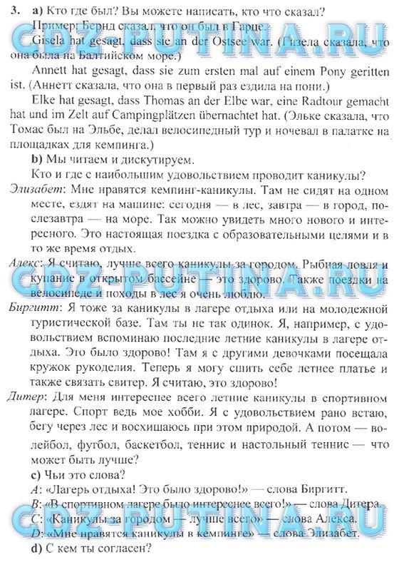 Готовые домашние задания по украинским учебникам