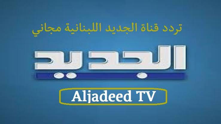 ضبط تردد قناة الجديد اللبنانية مجاني 2020 نايل سات In 2020 Allianz Logo Public Logos