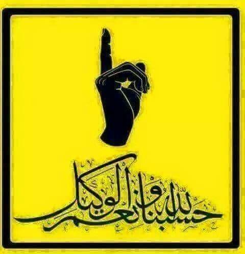 حسبنا الله ونعم الوكيل فى الظالم Arabic Calligraphy Art Islamic Quotes Arabic Art