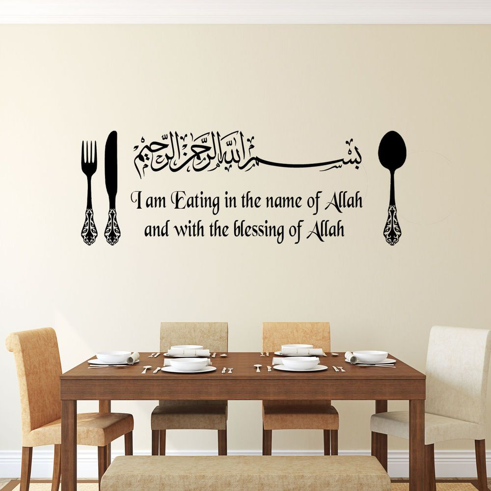 Dining Kitchen Islamic Wall Art Sticker Bismillah In The Name Of