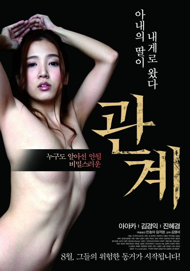 Watch asian erotic films