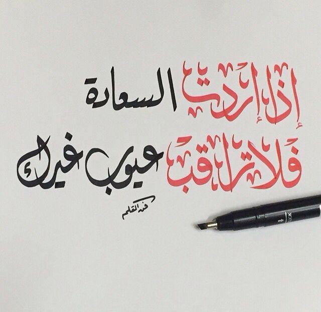 خط عربي Cool Words Arabic Quotes Positive Notes