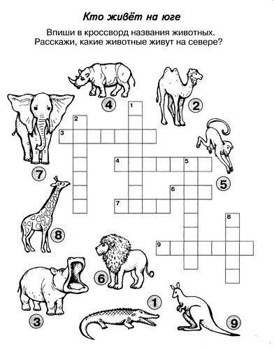 кроссворды для детей 7 лет с ответами распечатать