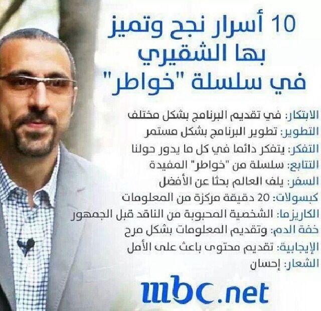 Pin On احمد الشقيري