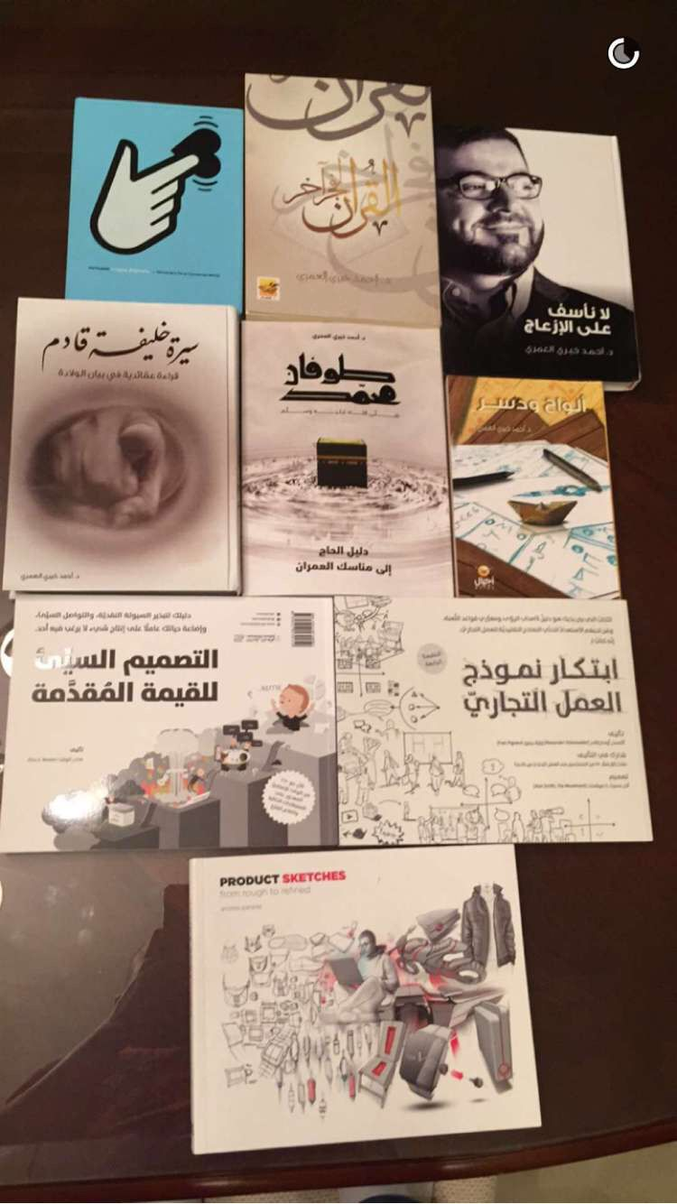 Pin By Haneen On Books Books Books To Read Sketches