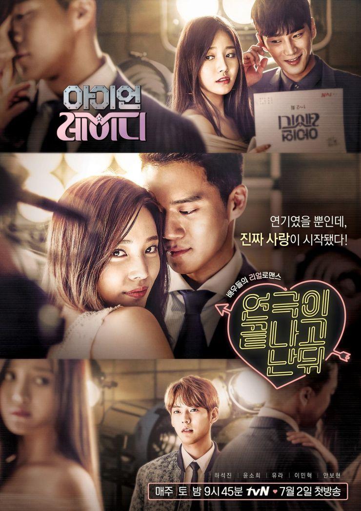 After The Play Ends Iron Lady 아이언 레이디 Korean Drama Picture 영화 포스터 드라마 포스터