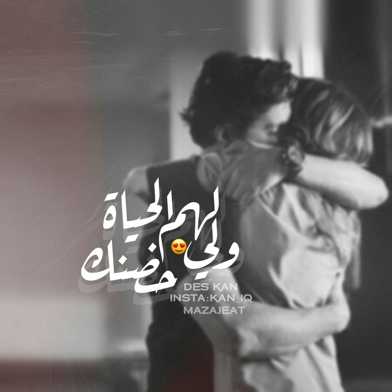 Pin By Anood Said On اشعار عراقية Love Words Beautiful Arabic Words Romantic Love Images