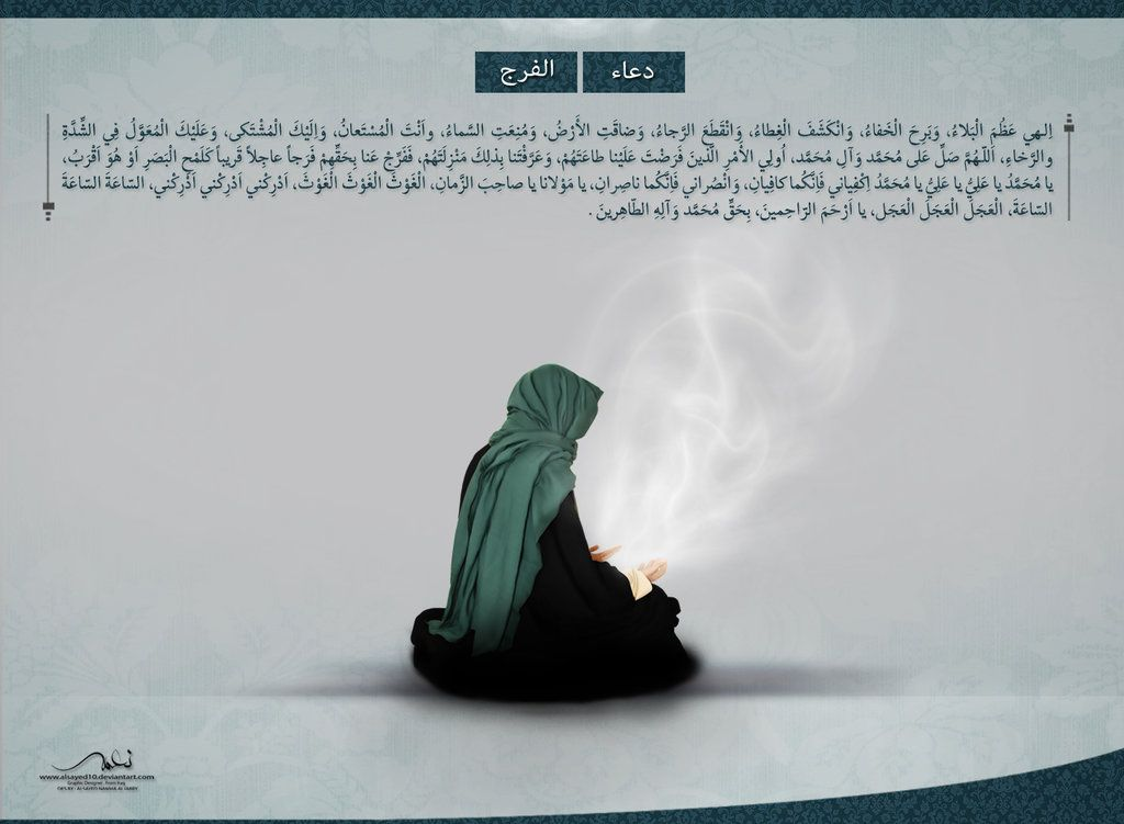 Doaa Al Faraj By Alsayed10 Deviantart Poster Movie Posters