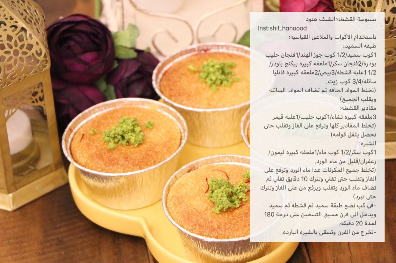 بسبوسة القشطه Food Fruit Cantaloupe