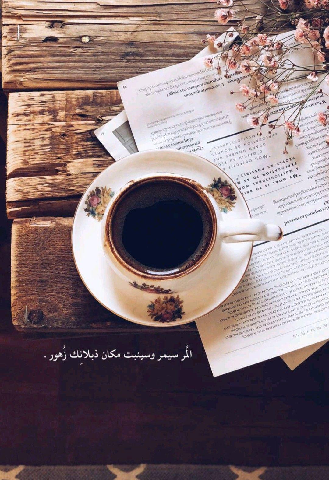 بس انتي متزعليش نفسك Arabic Quotes Coffee Quotes Coffee And Books