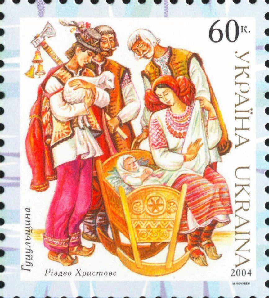 ukrainian christmas stamp postage stamps pinterest. Black Bedroom Furniture Sets. Home Design Ideas