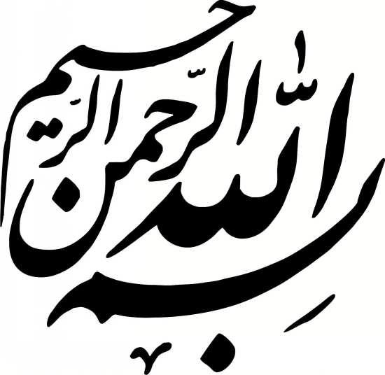 ۶۰ طرح بسم الله الرحمن الرحیم برای مقاله پایان نامه ورد و پاورپوینت Simpson Wallpaper Iphone Wallpaper Pictures Wallpaper