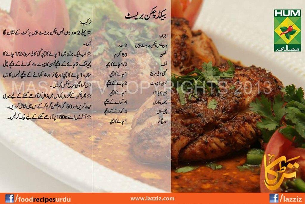 Easy food recipes in urdu google search cipes food easy food recipes in urdu forumfinder Images