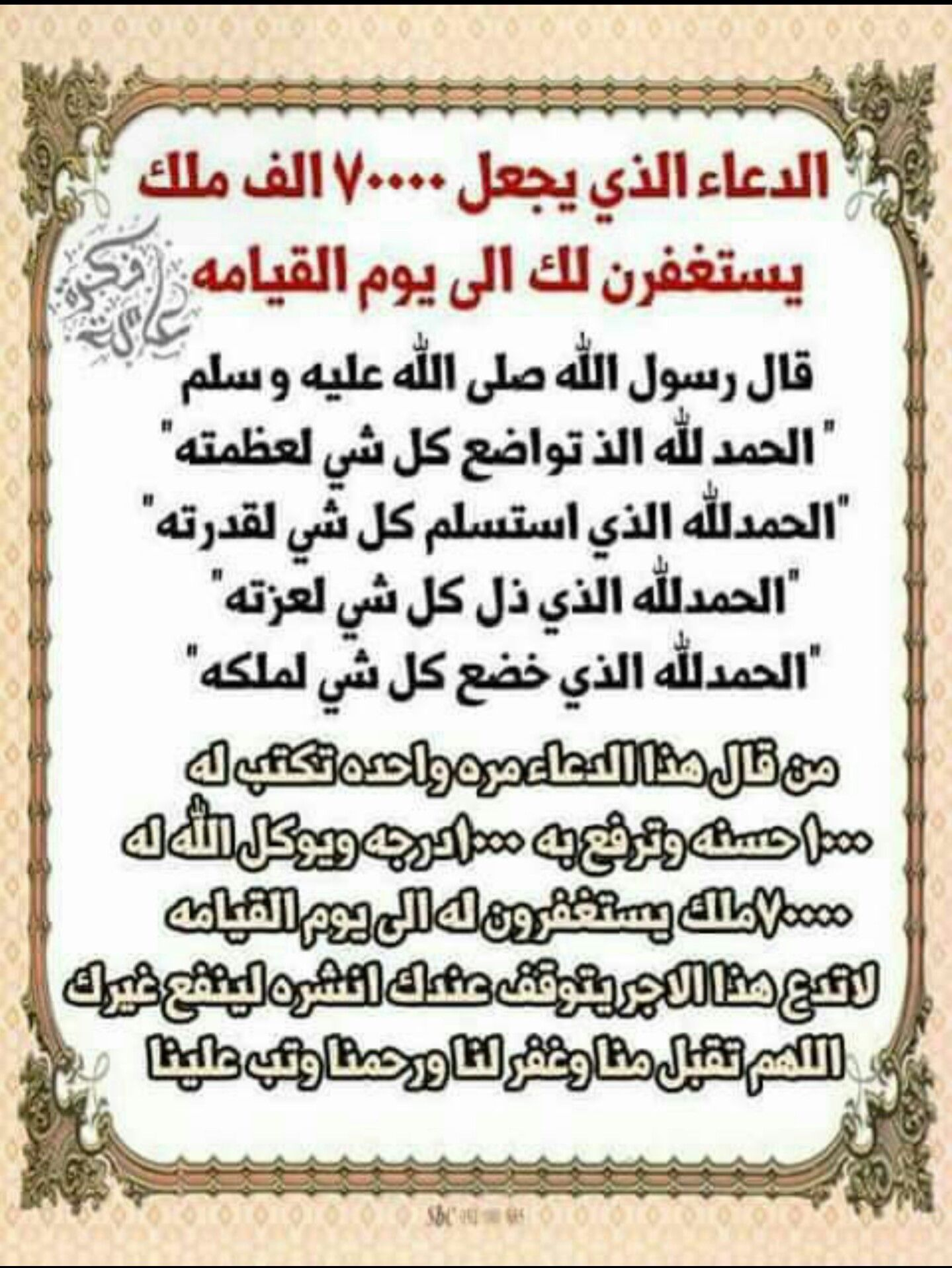 Pin By G S On مختارات دينيه Islamic Phrases Islam Facts Quran Recitation