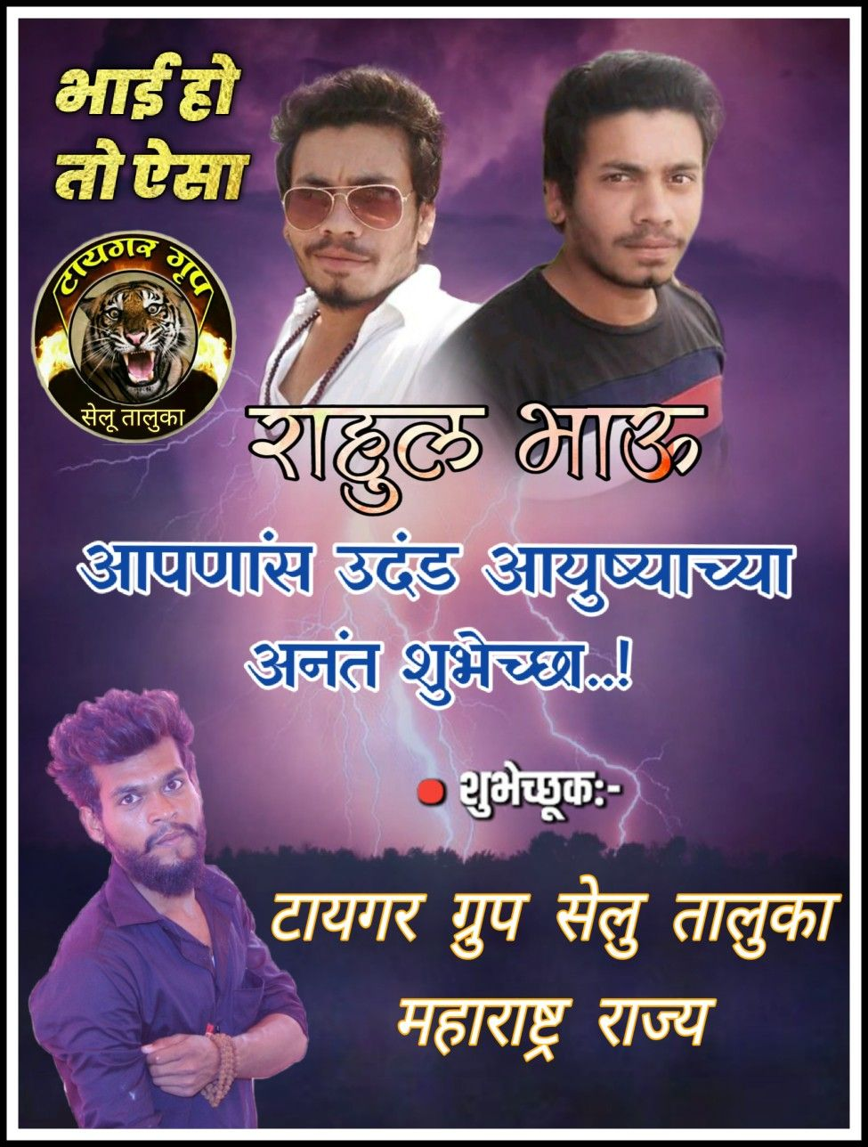 Pin By All Banner On Birthday Jayanti Banner All Posts Banner Poster Jayanti