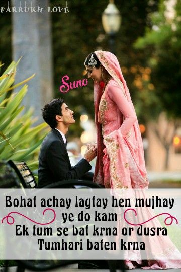 Sahi Me Jaan Bht Acha Lgta H Aapse Baat Krna Ishq Wala Love