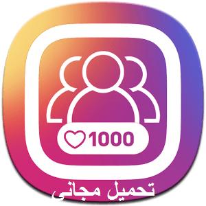 افضل برنامج زيادة متابعين انستقرام للاندرويد 2020 من افضل البرامج واكثرها صدقا في زيادة عدد المتابعي Gain Instagram Followers Instagram Followers Instagram