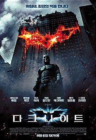 다크 나이트   (The Dark Knight, 2008)